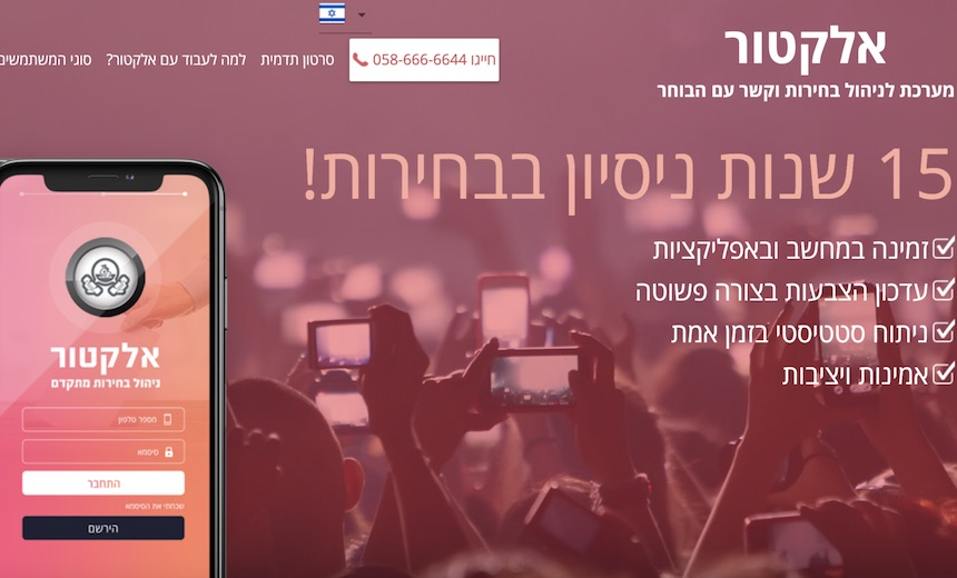 Coding Flaw Exposes Voter Details for 6.5 Million Israelis
