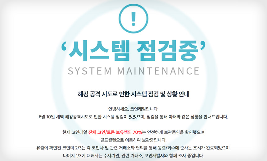 Coinrail Cryptocurrency Exchange in South Korea Hacked