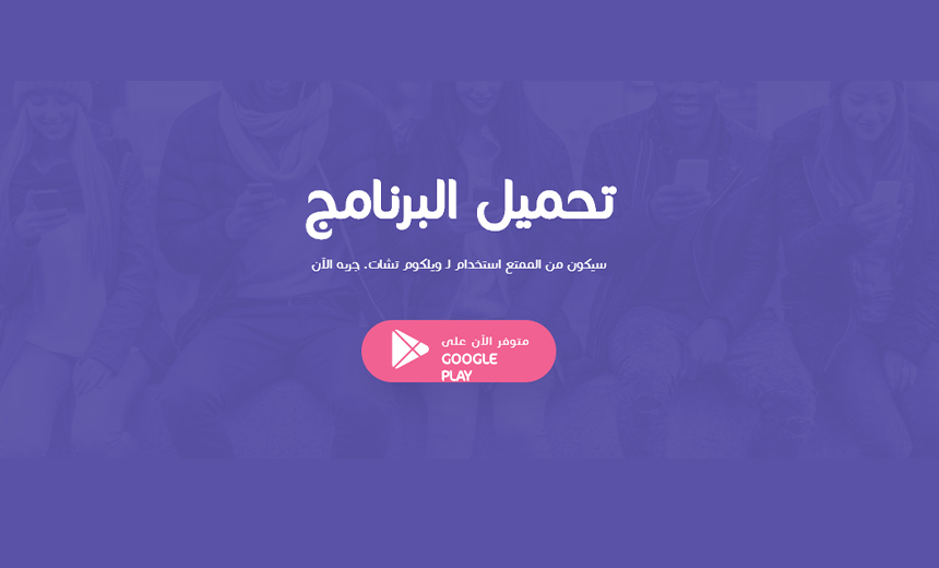 Malicious Chat App Targets Android Users in Middle East